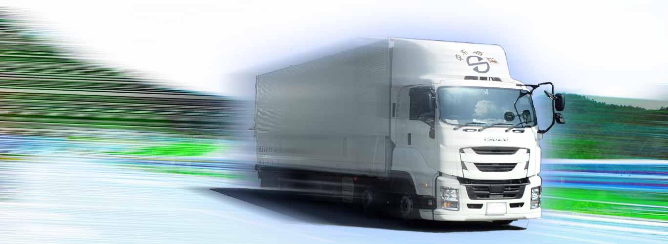 物流システムをトータルでサポート!安全・確実、高品質な輸送サービスをご提供します