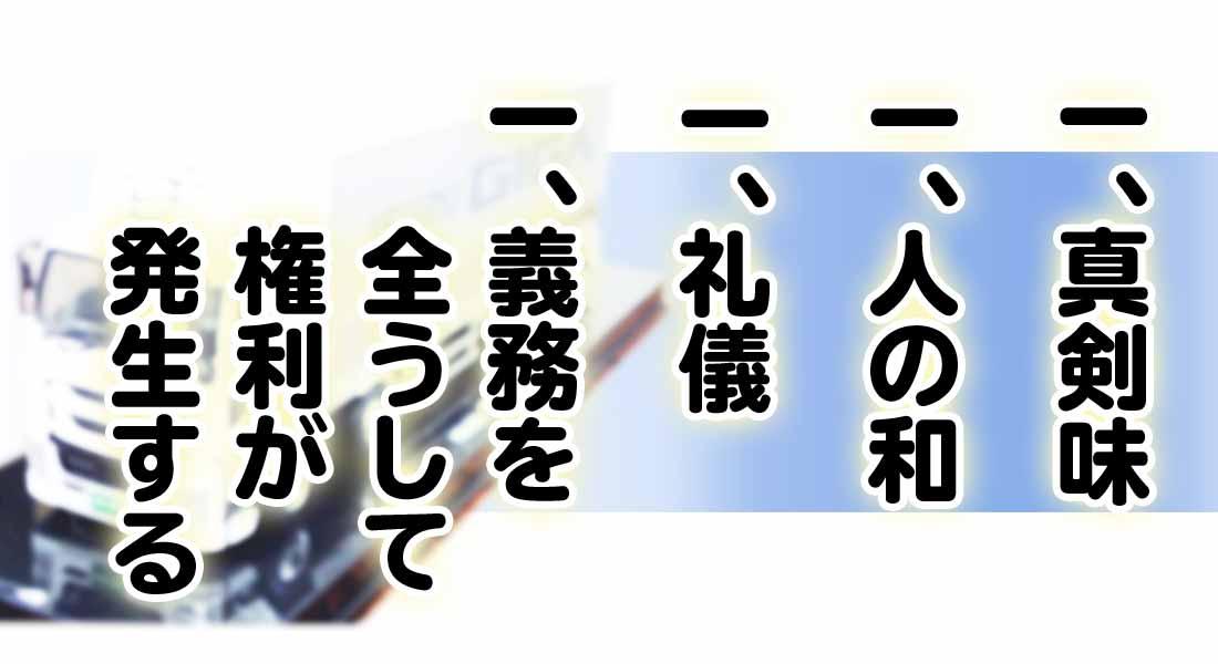 中京商運経営理念