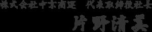 株式会社中京商運 代表取締役社長 片野清美